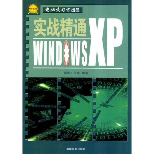实战精通Windows XP