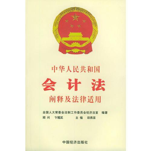 中华人民共和国会计法阐释及法律适用