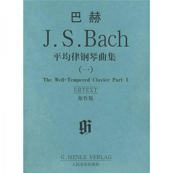 巴赫平均律钢琴曲集