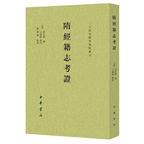 隋经籍志考证(二十四史研究资料丛刊·平装·繁体竖排)