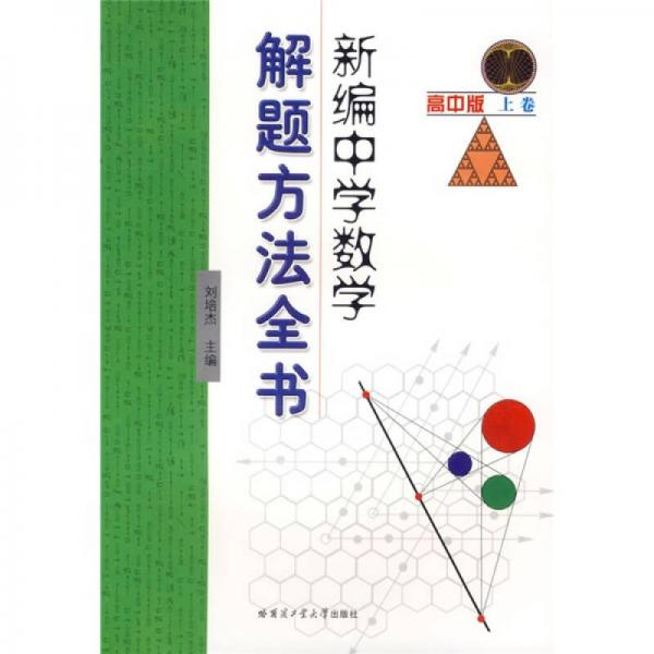新编中学数学解题方法全书(上卷)(高中版)