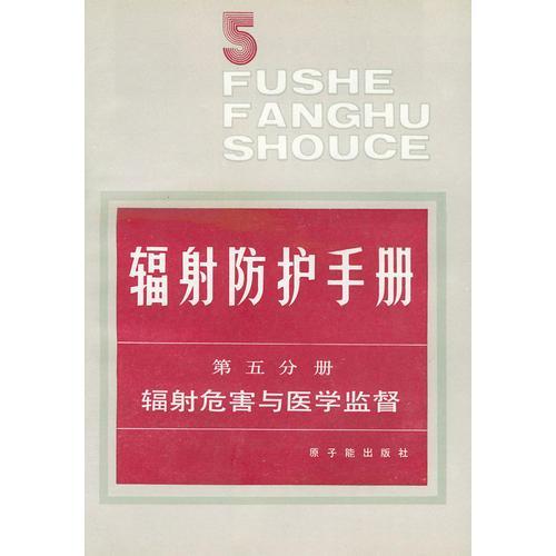 辐射防护手册:第五分册(辐射危害与医学监督)