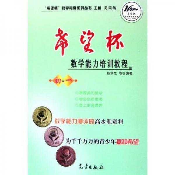 希望杯数学竞赛系列丛书:希望杯数学能力培训教程(初1)