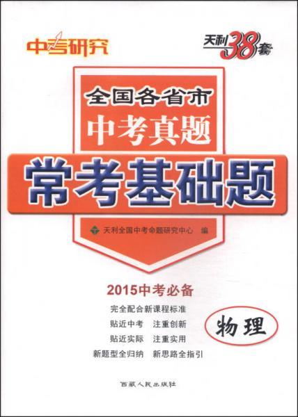 天利38套·全国各省市中考真题·常考基础题:物理(2015中考必备)