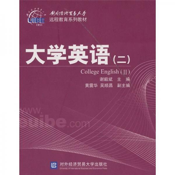 对外经济贸易大学远程教育系列教材:大学英语2