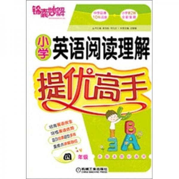 小学英语阅读理解提优高手:4年级(第2版)