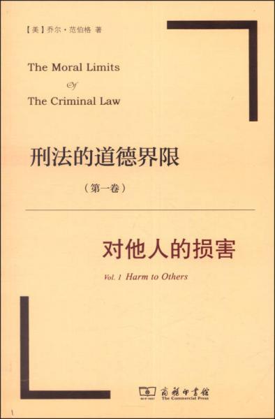 刑法的道德界限(第一卷)