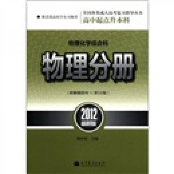 全国各类成人高考复习指导丛书(高中起点升本科)·物理化学综合科:物理分册(第16版)(2012最新版)