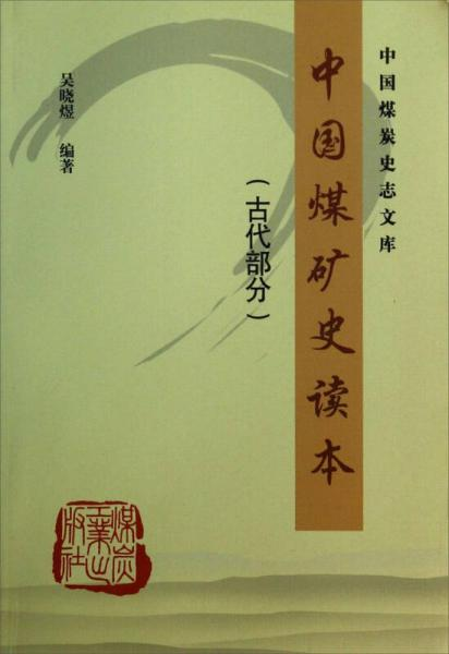 中国煤炭史志文库:中国煤矿史读本(古代部分)