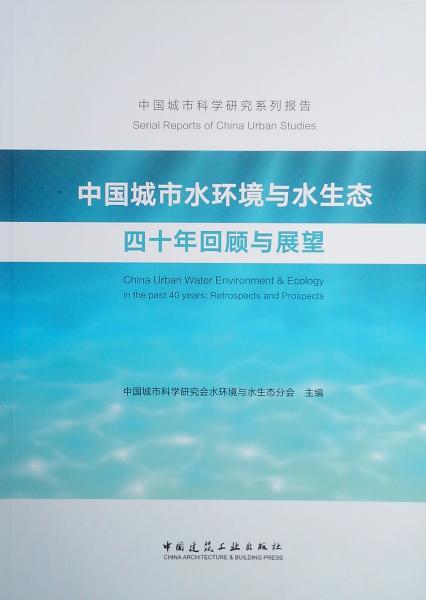 中国城市水环境与水生态四十年回顾与展望