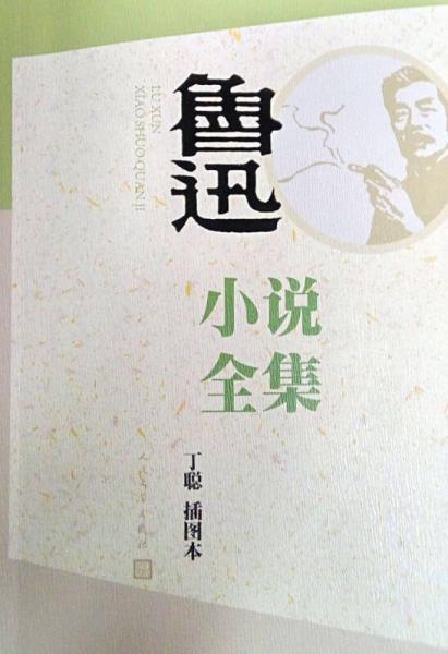 鲁迅小说全集(丁聪插图本)
