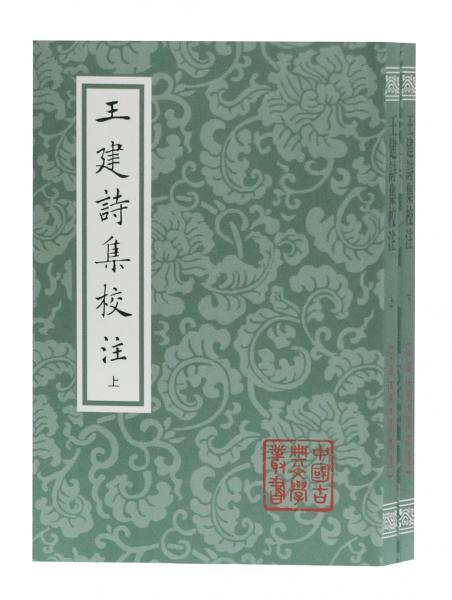 王建诗集校注(平装全二册)(中国古典文学丛书)