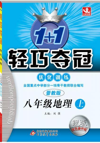 2014秋·1+1轻巧夺冠·优化训练:8年级地理(上)(晋教版)
