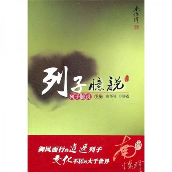 南怀瑾作品集1 列子臆说(下册)