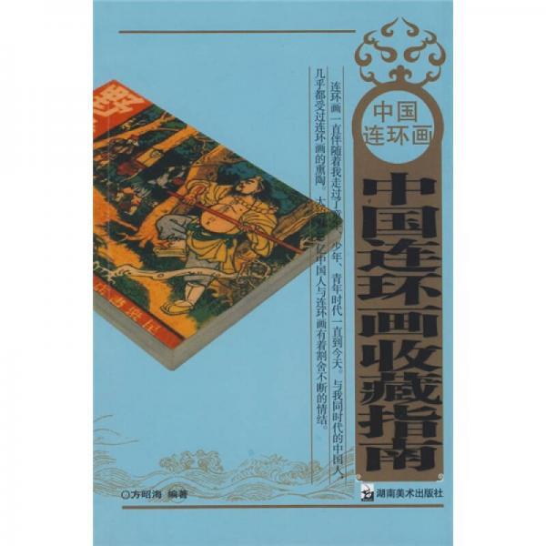 中国连环画收藏指南