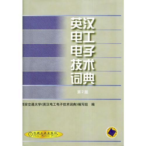 英汉电工电子技术词典(第2版)