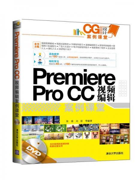 CG设计案例课堂:Premiere Pro CC 视频编辑案例课堂