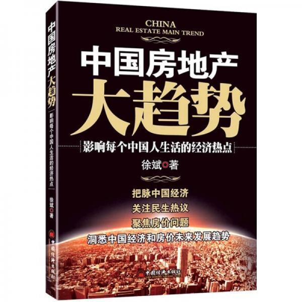中国房地产大趋势:影响每个中国人生活的经济热点
