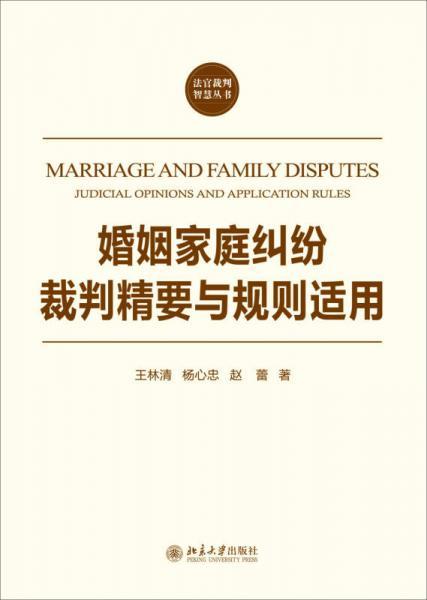 法官裁判智慧丛书:婚姻家庭纠纷裁判精要与规则适用