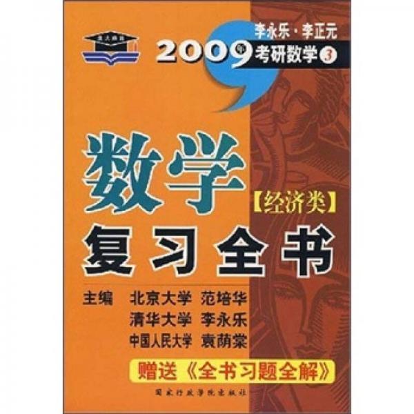 2009数学复习全书(经济类)
