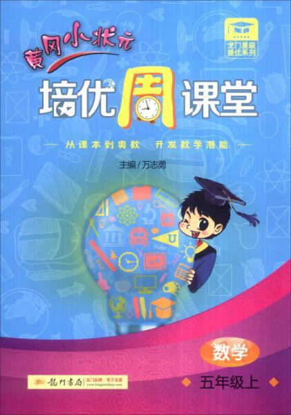 2016年秋 龙门星级提优系列·黄冈小状元培优周课堂:五年级数学上