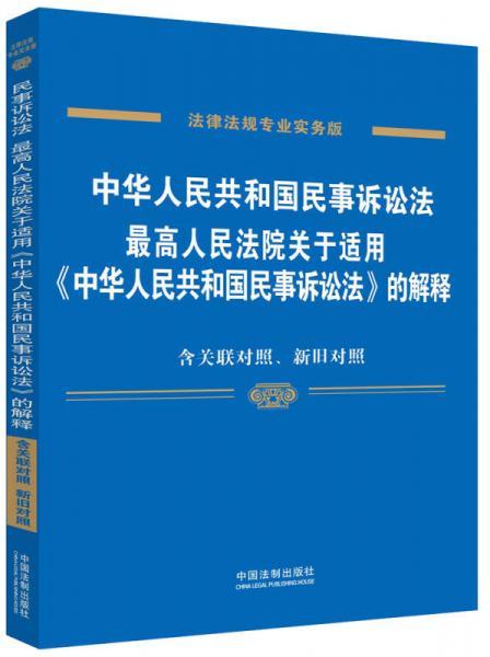 中华人民共和国民事诉讼法 最高人民法院关于适用 中华人民共和国民事诉讼法 的解释(专业实务版)