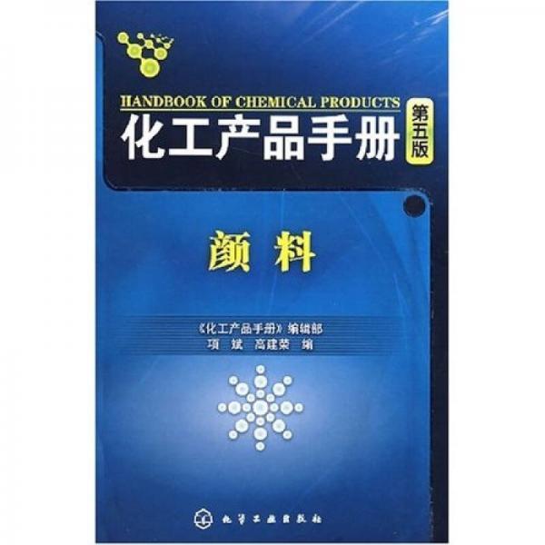 化工产品手册(第5版):颜料