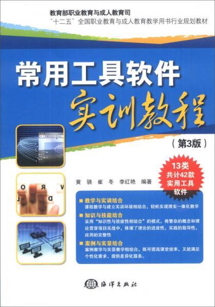 常用工具软件实训教程(第3版)