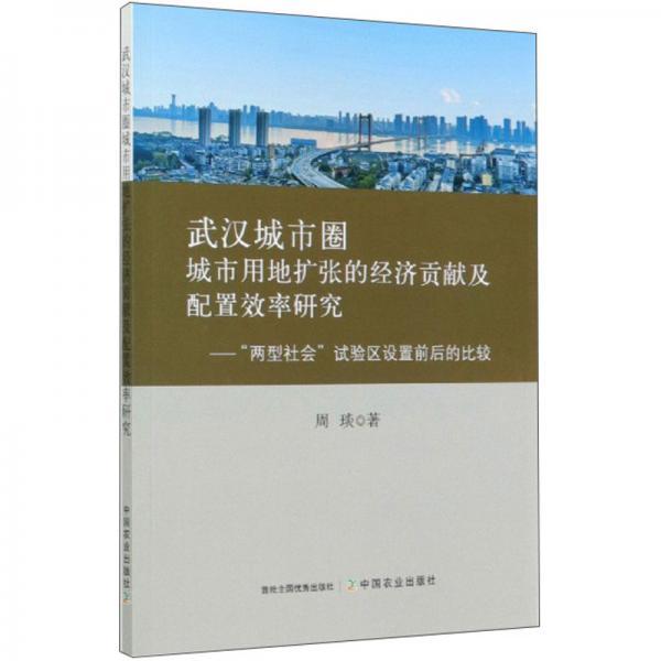 """武汉城市圈城市用地扩张的经济贡献及配置效率研究:""""两型社会""""试验区设置前后的比较"""