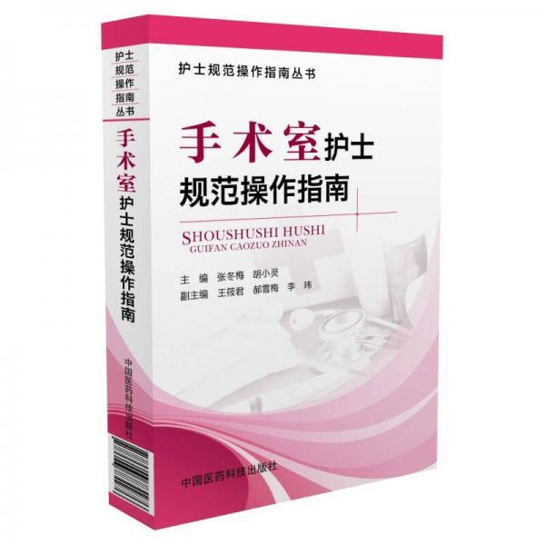 手术室护士规范操作指南/护士规范操作指南丛书