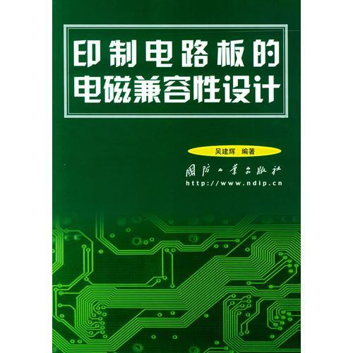 印制电路板的电磁兼容性设计