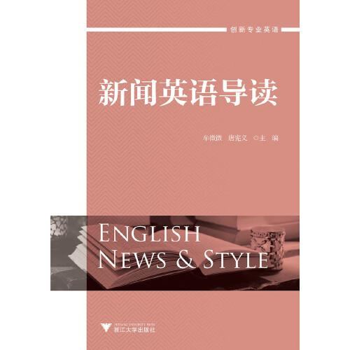 新闻英语导读