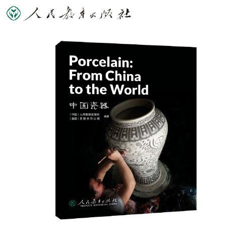 中国读本系列丛书(第四辑)中国瓷器  Porcelain: From China to the World