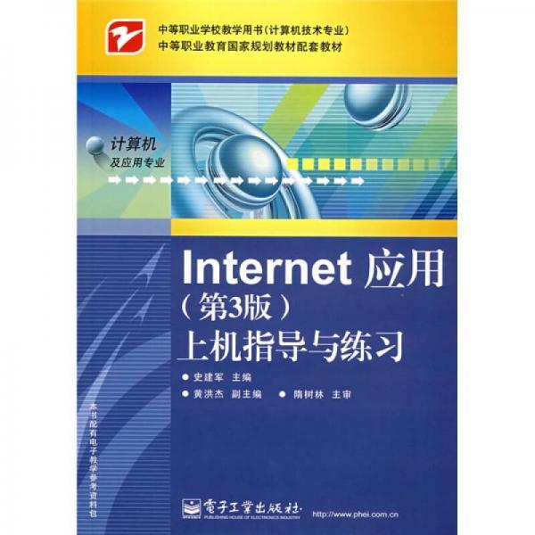 中等职业学校教学用书计算机技术专业:Internet应用(第3版)上机指导与练习