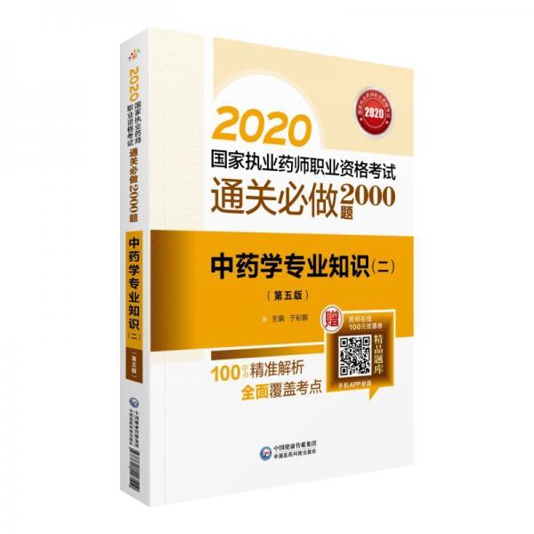 2020国家执业药师中药通关必做2000题中药学专业知识(二)(第五版)