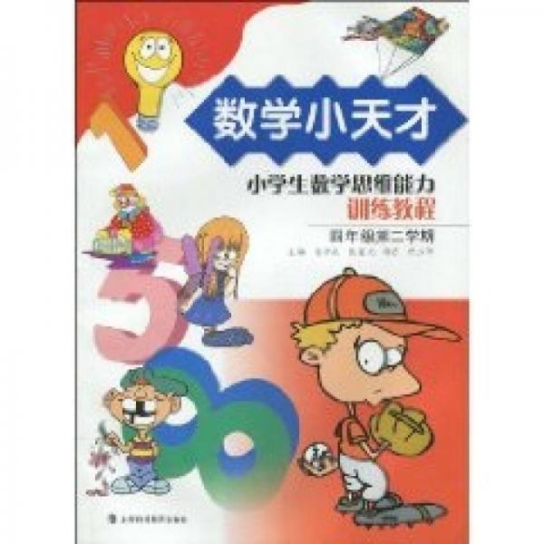 数学小天才:小学生数学思维能力训练教程(4年级第2学期)