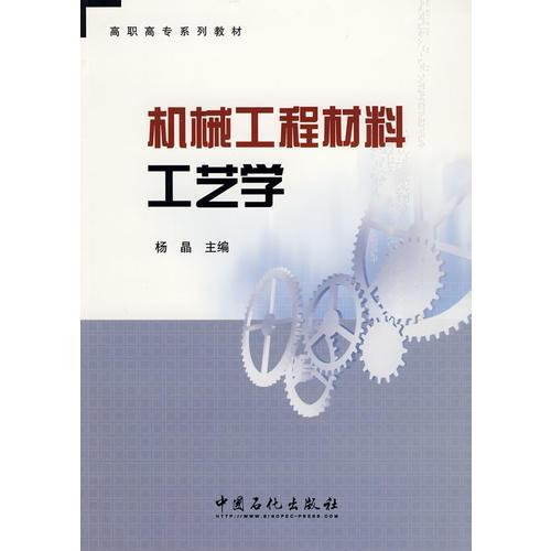 机械工程材料工艺学