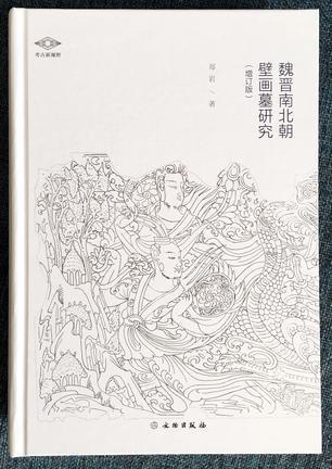 魏晋南北朝壁画墓研究(增订版)