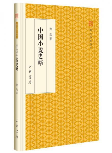 中国小说史略/跟大师学国学·精装版