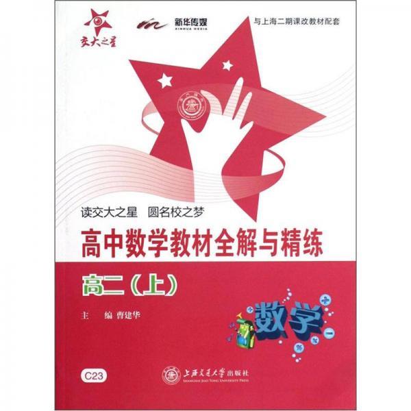 交大之星·高中数学教材全解与精练:高2(上)