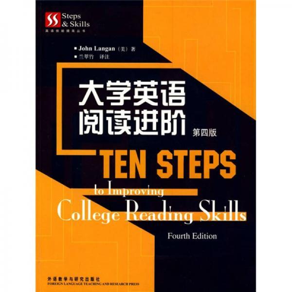 英语技能提高丛书:大学英语阅读进阶