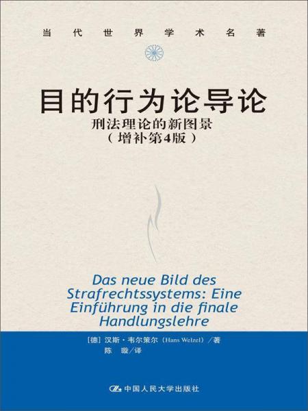 目的行为论导论:刑法理论的新图景(增补第4版)(当代世界学术名著)