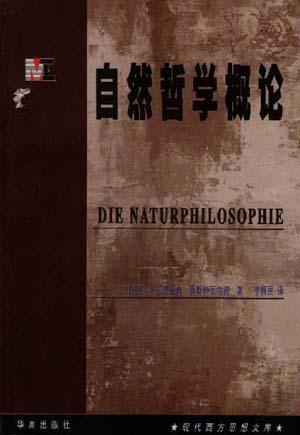 自然哲学概论