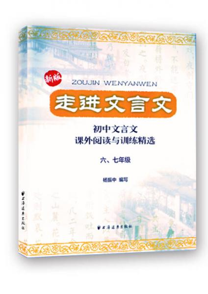 走进文言文:初中文言文·课外阅读与训练精选(6、7年级)(新版)
