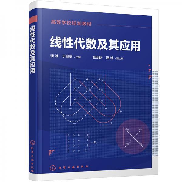 线性代数及其应用(潘斌)