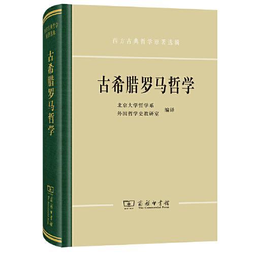 古希腊罗马哲学(西方古典哲学原著选辑)
