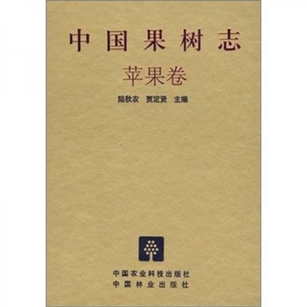 中国果树志:苹果卷