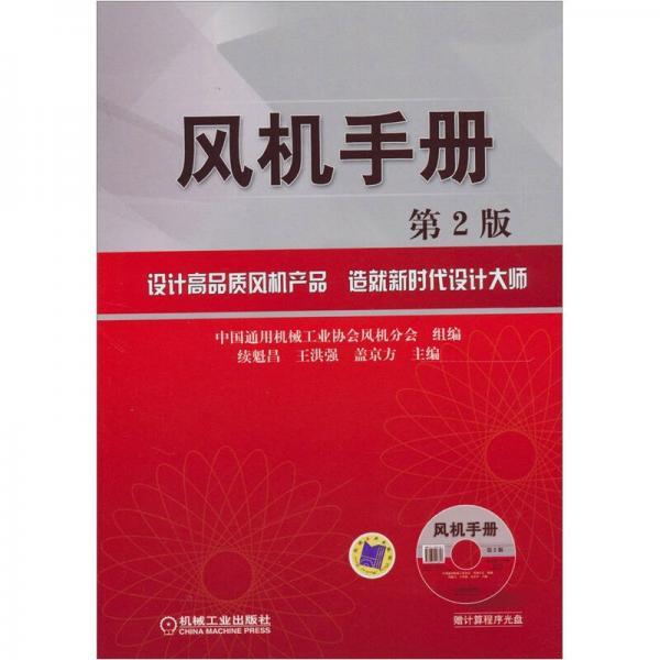 风机手册(第2版)(含1CD)