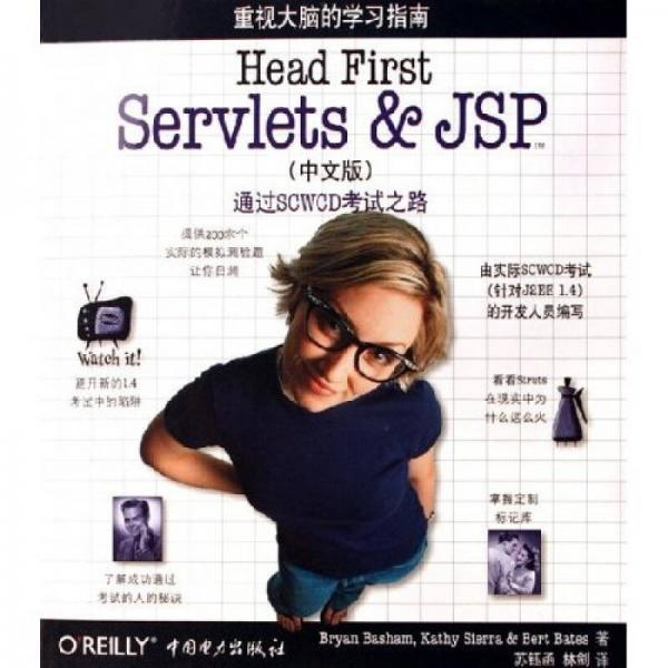 Head First Servlets & JSP(中文版)