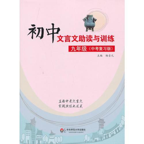 初中文言文助读与训练 九年级(中考复习版)